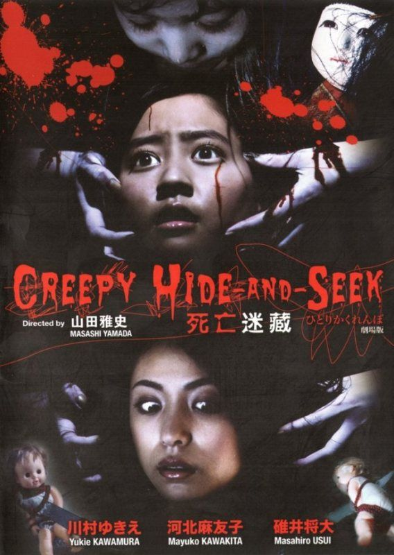 Creepy Hide and Seek online y gratis