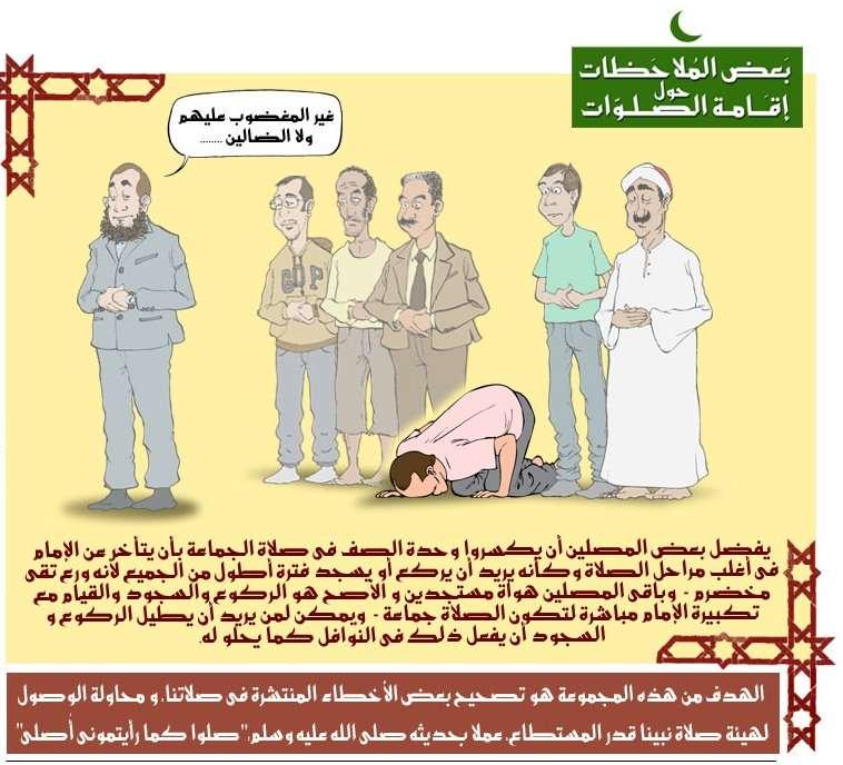 الاخطاء الشائعة فى الصلاة بالصور 880salawat2004aa0.jpg
